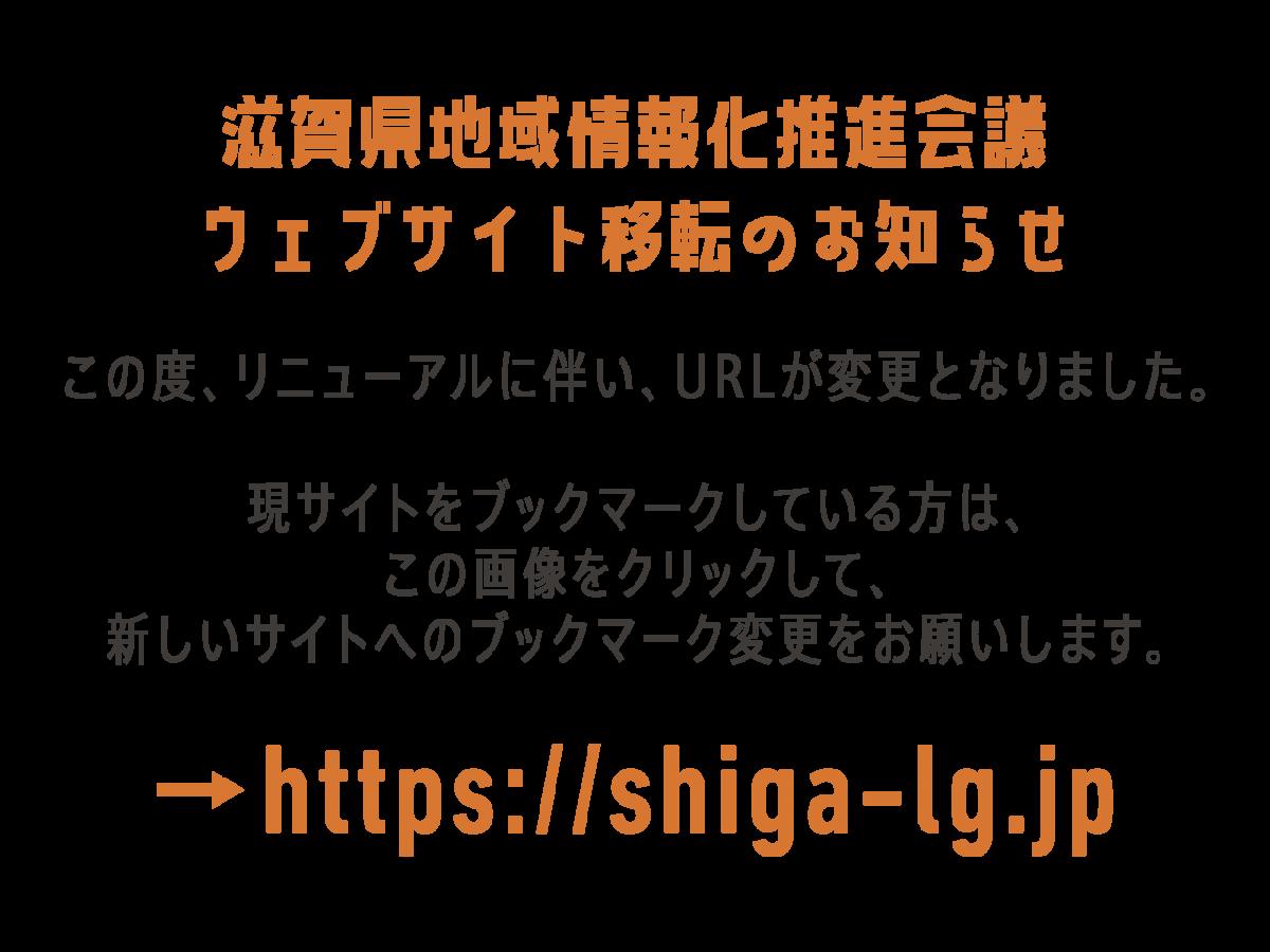 サイトリニューアルに伴い、URLが変更となりました。新しいURLは https://shiga-lg.jp となります。このページをブックマークしている方は、新しいURLへの変更をお願いします。